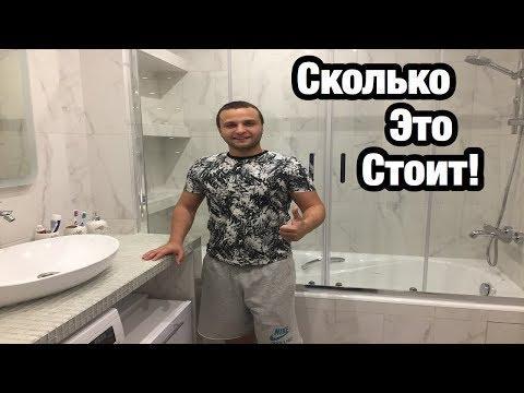 Сколько Стоит Ремонт Ванной в Квартире в 2020 году. Обзор и Дизайн. Все Цены по Москве!
