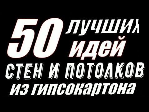 50 САМЫХ КРАСИВЫХ СТЕН И ПОТОЛКОВ ИЗ ГИПСОКАРТОНА / ЧТО ПРИДУМАТЬ НА СТЕНАХ