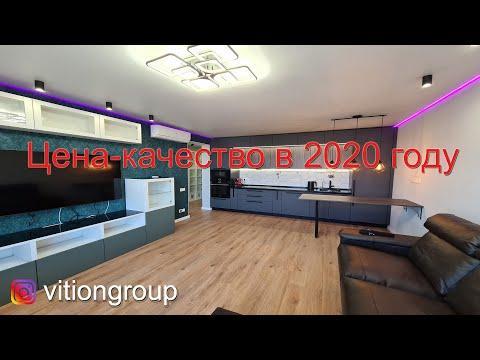 Оптимальное соотношение цены и качества на 2020 год. Ремонт квартиры под ключ. Дизайн интерьера.