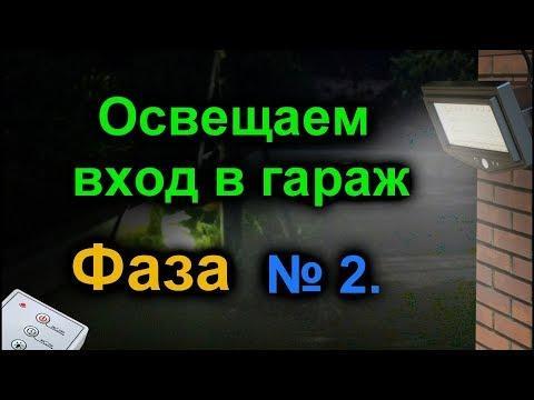 Ремонт гаража своими руками, Часть 11. Свет на улице гаража Фаза 2 и прочие мелочи.
