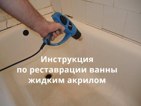 ⚒ Реставрация ванн жидким акрилом своими руками