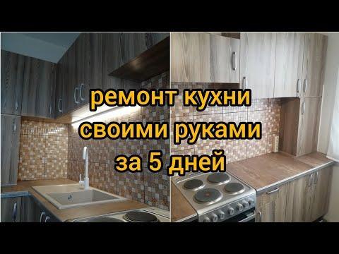 Ремонт кухни за 5 дней своими руками