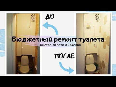 Косметический ремонт в туалете СВОИМИ РУКАМИ * бюджетная переделка туалета * покраска обоев