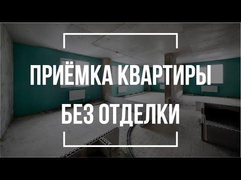 Приемка квартиры без отделки | Помощь в приемке квартиры | Квартира в новостройке