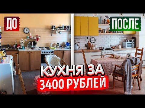 Очень БЮДЖЕТНАЯ кухня с Авито. Ремонт своими руками за копейки. Дизайн интерьера РЕТРО квартиры.