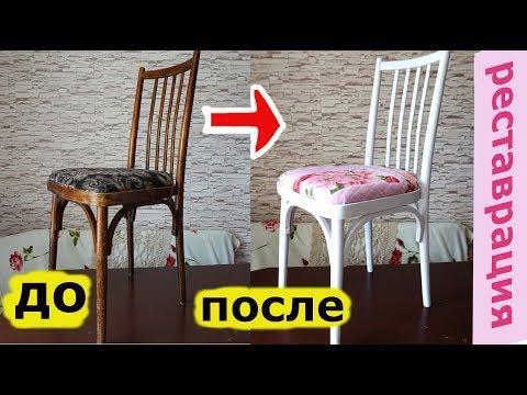Переделка старой мебели своими руками. ВТОРАЯ ЖИЗНЬ СТАРОЙ МЕБЕЛИ