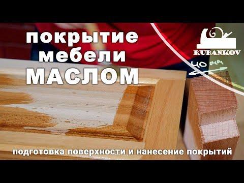 Покрытие маслами для дерева. Подготовка и отделка мебели маслом.