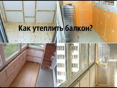 Как утеплить балкон своими руками. Ремонт и утепление балкона.