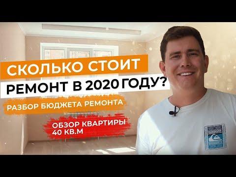Сколько стоит ремонт в 2020 году? Разбор бюджета ремонта, обзор квартиры 40 кв.м
