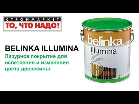 краска для дерева BELINKA ILLUMINA покрытие для дерева купить краску для дерева