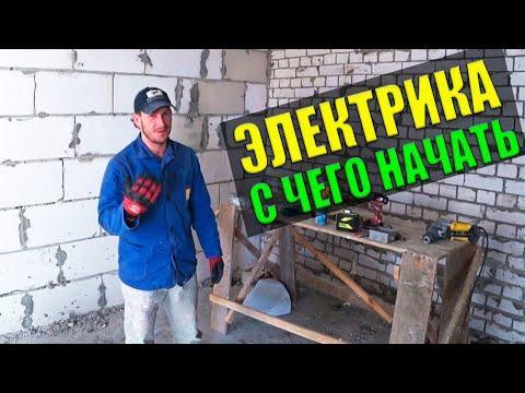 Электрика самостоятельно -  Что нужно для начала электромонтажных работ  (1 серия)