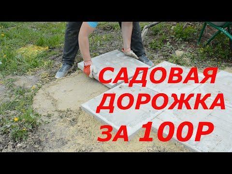 САДОВАЯ ДОРОЖКА ЗА 100 РУБЛЕЙ!!! / СВОИМИ РУКАМИ /