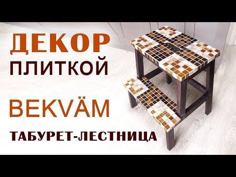Декор плиткой мозаикой дерева Bekvam табурет-лестница Беквэм из Ikea Покрытие дерева морилкой лаком