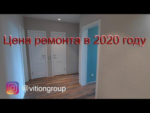Цена ремонта квартиры в 2020 году. Ремонт квартиры под ключ в новостройке с дизайном от заказчика.