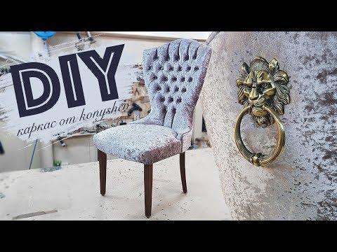 РОСКОШНЫЙ стул с КАПИТОНЕ сборка своими руками DIY сделать мебель