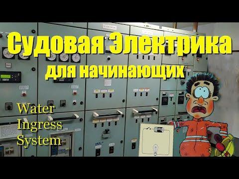 Судовая электрика для начинающих. Вотер Ингресс Система. Балкер. Панамакс.