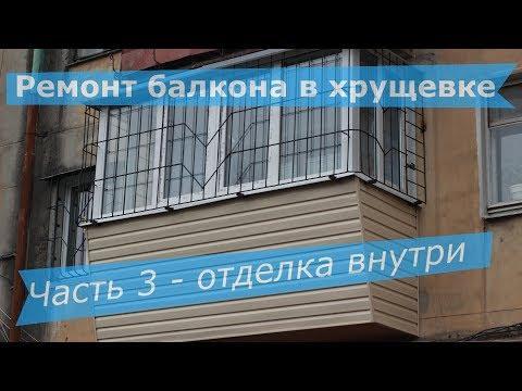 Ремонт балкона в хрущевке - отделка внутри (часть 3)