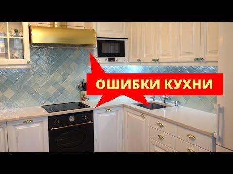 Ремонт на кухне, ошибки