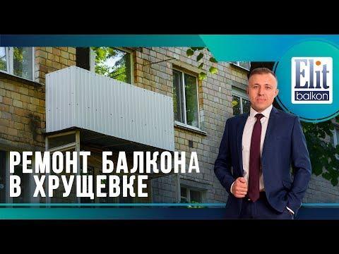 КАПИТАЛЬНЫЙ РЕМОНТ БАЛКОНА В ХРУЩЕВКЕ ОТ ЭЛИТБАЛКОН!