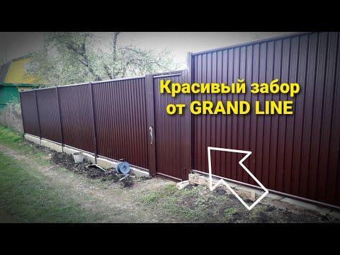 Как установить забор своими руками.Забор эстет от Гранд Лайн.