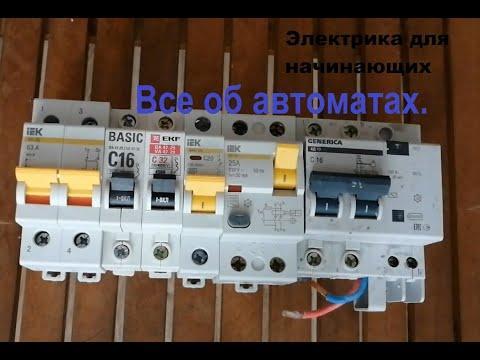 5. Электрика для начинающих. Автоматические выключатели, УЗО, дифавтоматы, что куда ставить.