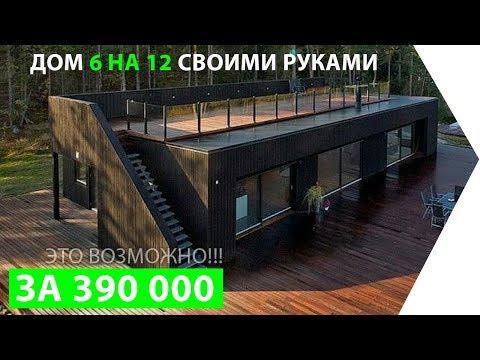 Как построить дешевый современный лофт дом 6 на 12 за 6000$  Это реально!!! Введение.
