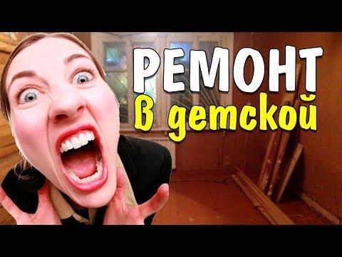 РЕМОНТ В ДЕТСКОЙ КОМНАТЕ 10 кв м