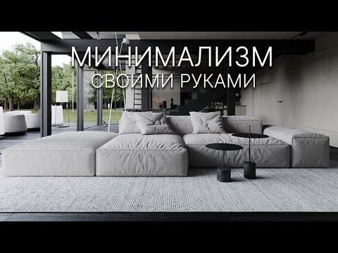 Дизайн Интерьера в Стиле Минимализм своими руками // Стиль фахверк - Красивые дома