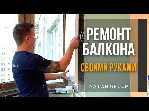 Домашний ремонт балкона своими руками | Бюджетный ремонт квартиры
