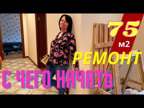 Ремонт квартиры в новостройке Киев. Идеи ремонта квартиры.С чего начать ремонт квартиры.