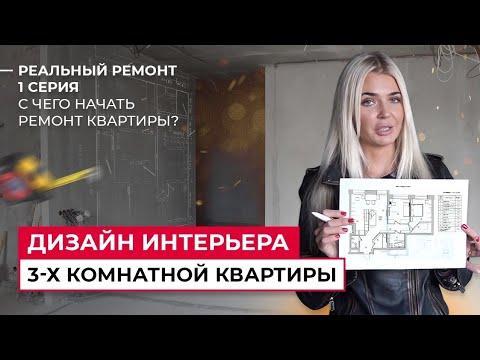 Дизайн интерьера 3-х комнатной квартиры 93м2. С чего начать ремонт квартиры?