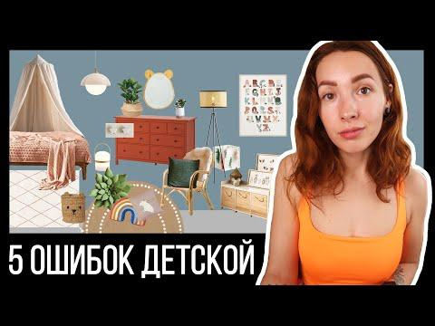 ДИЗАЙН ДЕТСКОЙ КОМНАТЫ / для двоих детей
