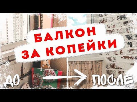 РЕМОНТ БАЛКОНА ЧАСТЬ 1 Чистовая отделка