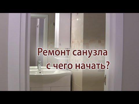 Ремонт ванной и санузла своими руками, с чего начать?
