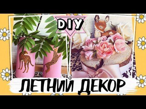 ЛЕТНИЙ ДЕКОР комнаты своими руками * Diy * 4 идеи летнего декора комнаты