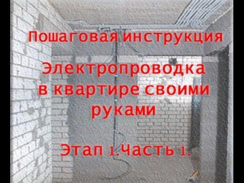 Монтаж электропроводки  # Электропроводка в квартире своими руками