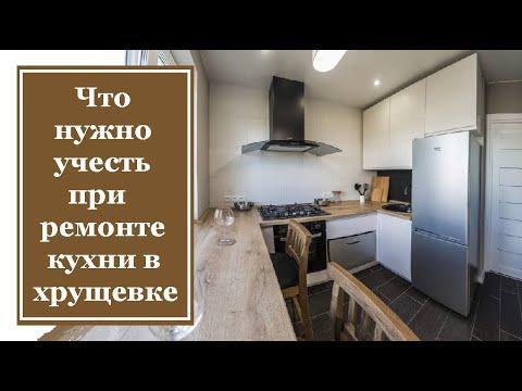 Что нужно учесть при ремонте кухни в хрущевке