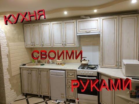 Ремонт кухни своими руками.Дизайн кухни своими руками