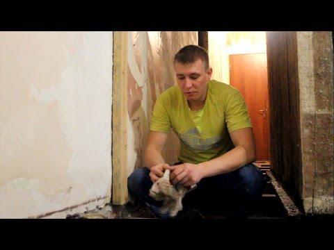 Ремонт квартиры своими руками Подготовка к стяжке часть 3