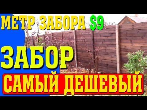 Как сделать деревянный забор своими руками / Handmade Wooden Fence. Стоимость забора. Метр забора $9