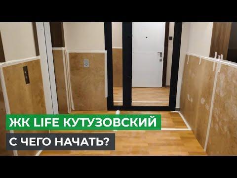 С чего начать ремонт в новостройке. ЖК Лайф Кутузовский