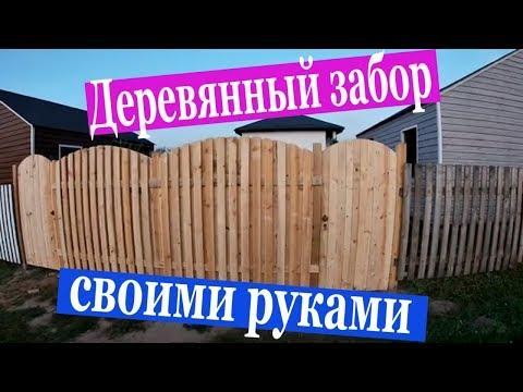 Деревянный забор своими руками!!! /Дешевый забор из дерева!!!