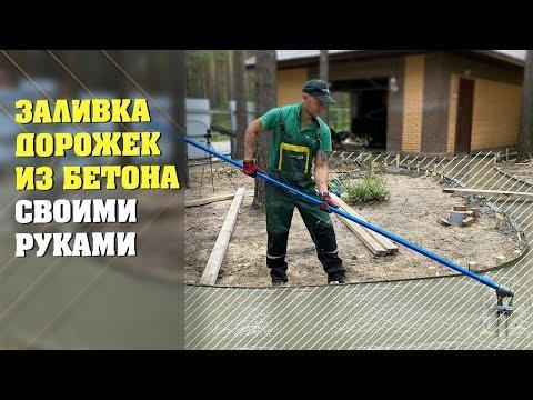 Как сделать красивую дорожку из бетона своими руками (БЕЗ ТРЕЩИН) | Тротуар из бетона своими руками