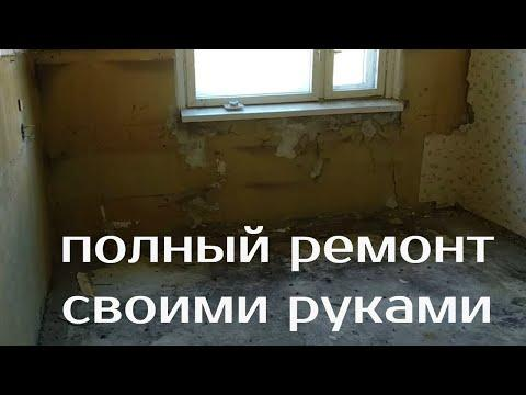 Делаем очень бюджетный ремонт своими силами. Убитая квартира.