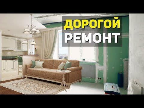 ДОРОГОЙ РЕМОНТ двухкомнатной квартиры | Черновой этап ремонта квартиры в Реутове