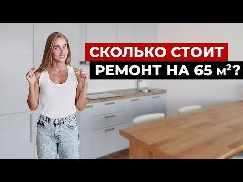 РАЗБОР БЮДЖЕТА РЕМОНТА, ОБЗОР КВАРТИРЫ 65 кв.м. Сколько стоит ремонт?