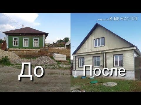 #ремонт #сделайсам #стройка Ремонт дома своими руками.Сделай сам.Мой дом до и после.
