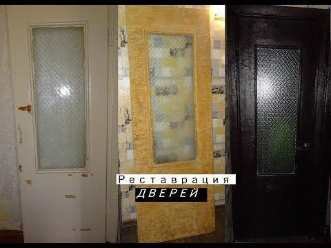 Реставрация межкомнатной двери:Как очистить старую масленую краску с деревянной двери. Wood Protect