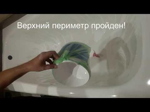 Самый понятный ролик как самому реставрировать ванну