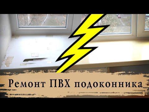 Ремонт ПВХ подоконника УФ смолой | Repair PVC Window Sill UV Resin